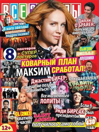 a522b9b53f06 Журнал Все звёзды│обмен плакатами   ВКонтакте