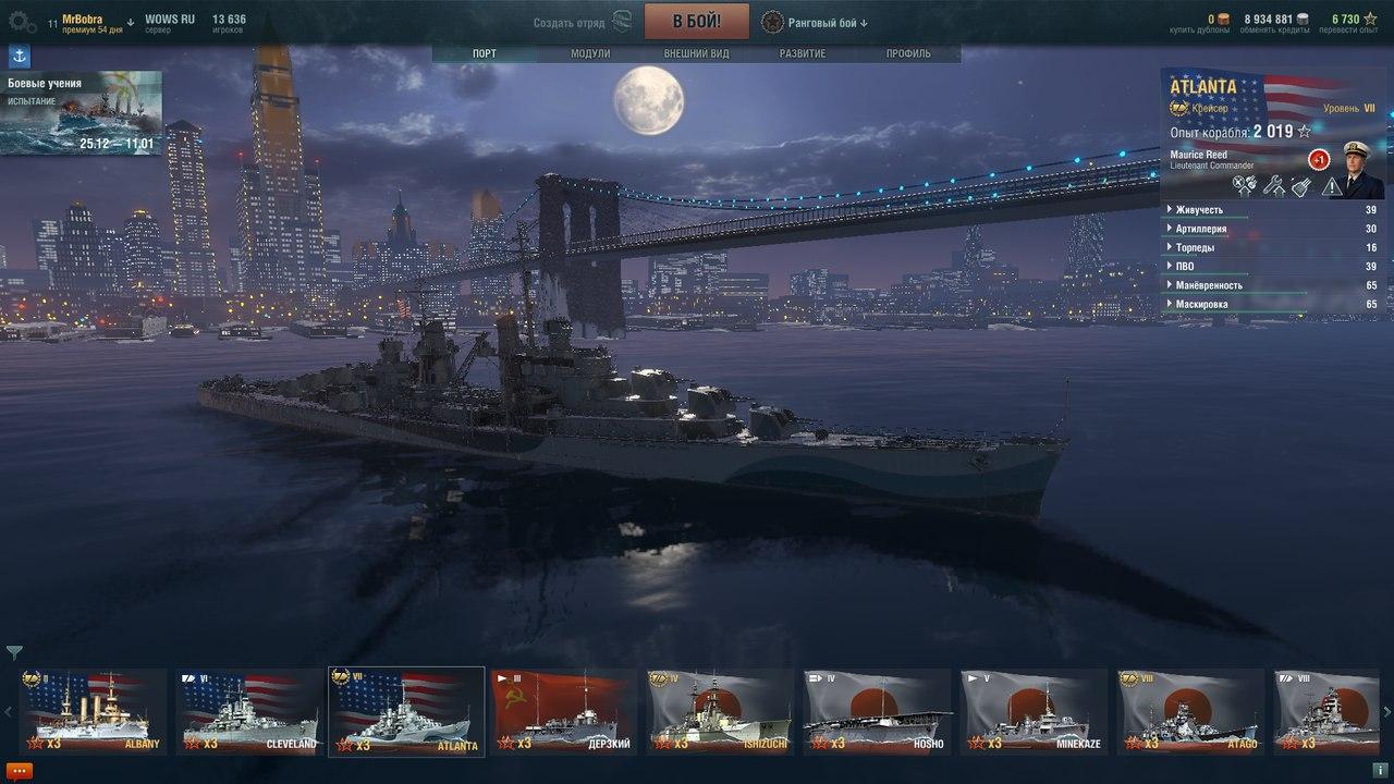 Аккаунт с премами World of Warships