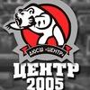 ХОККЕЙНАЯ КОМАНДА ЦЕНТР 2005