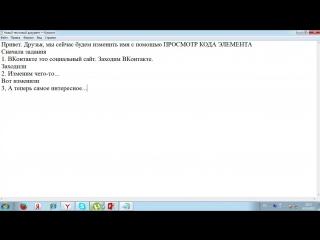 Вконтакте просмотр кода элемента