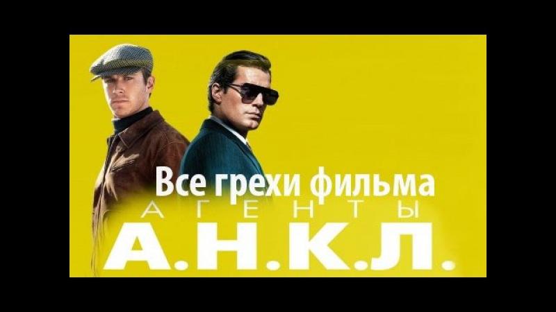 Все грехи фильма Агенты А.Н.К.Л.