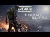 Aftermath: Худшая игра про зомби!