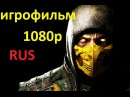 MORTAL KOMBAT X ИГРОФИЛЬМ RUS 1080p
