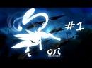 Ori and the Blind Forest Полное прохождение 1 | У меня Бомбит !