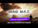 Самый честный трейлер - MAD MAX