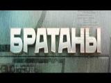 Братаны 1 сезон 1 серия  (Боевик криминал сериал)