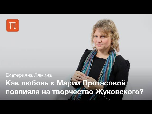 Личное религиозное у Жуковского Екатерина Лямина