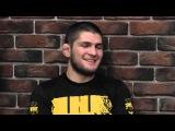Хабиб Нурмагомедов Интервью 12.01.2016. UFC. MMA.