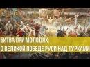 Андрей Антонов. Битва при Молодях о великой победе Руси над турками