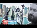 В чем величие Америки и почему она-таки упадет протоиерей Андрей Ткачев