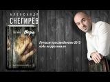 Роман «Вера» Александра Снегирева — лауреат «Русского Букера» в 2015 году