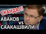 Саакашвили vs Аваков и Яценюк. Конфликт на Нацсовете реформ. Шустер LIVE будни 15.12.2015
