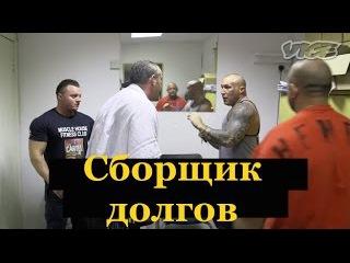 Сборщик долгов [ VICE ]