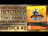 Играем в Tony Hawk's Pro Skater HD - #2!