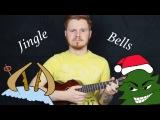 Jingle Bells Ukulele Tutorial Урок игры на укулеле от Ukulele Kid