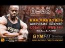 КАК НАКАЧАТЬ ШИРОКИЕ ПЛЕЧИ Совет от IFBB Pro РЕНАЛЬДО ГЕЙРИ RUS Канал GymFit INFO