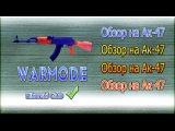 Обзор на Ак-47!Игра Warmode В Вконтакте,ссылка в описание.