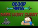ОБЗОР ЧИТА Dark Light Client 1.8 | ОСНОВНЫЕ ИСПОЛЬЗОВАНИЕ ЧИТОВ