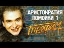 Сергей Трофимов Аристократия помойки 1