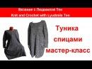 Туника с карманами Или платье Мастер класс Вязание с LusiTen