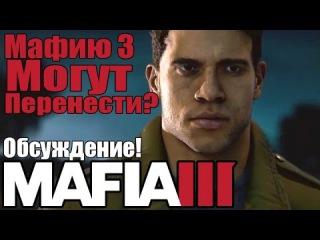 Mafia 3 Перенесут? - Перенесут ли Мафию 3 [АНАЛИТИКА Слухов]