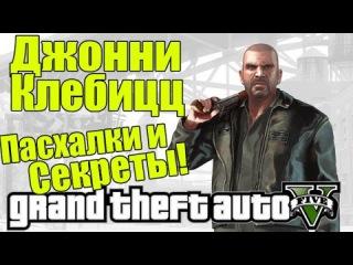 GTA 5 - Джонни Клебиц из GTA 4 [Пасхалки и Секреты] - Easter Egg