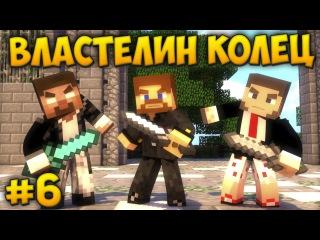 Minecraft Властелин Колец 4 сезон #6 - Леголас и много эля!