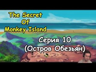 The Secret Of Monkey Island - Серия 10 (Остров Обезьян)