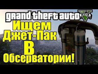 GTA 5 - ОБСЕРВАТОРИЯ (Ищем Джет-Пак) - Место из фильма!