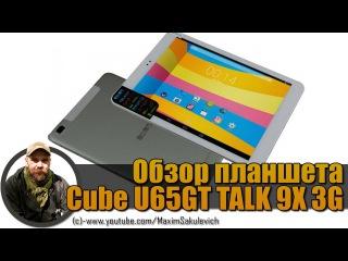 Обзор планшета Cube U65GT TALK 9X 3G