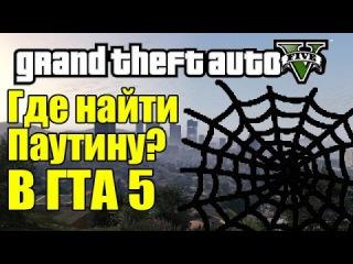 GTA 5 - Где найти Паутину? [Пасхалки и секреты] - Ночная паутина!