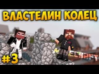 Minecraft Властелин Колец 4 сезон #3 - Закладываем фундамент