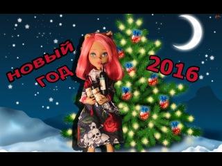 Новый Год 2016!(New Year) StopMotion Monster High (Стоп моушен Монстер хай)