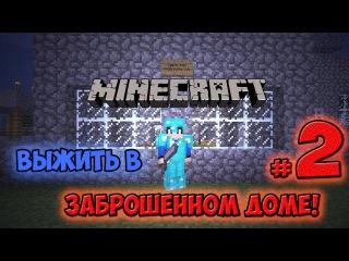 Minecraft: Выживание на крутой карте! - ПОДЗЕМЕЛЬЕ! - #2