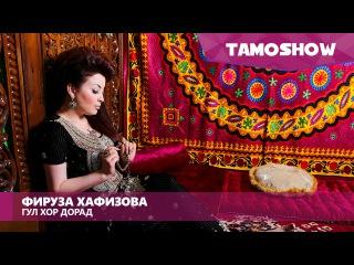Фируза Хафизова - Гул хор дорад (Аудио) | Firuza Hafizova - Gul Khor Dorad (Audio 2015)
