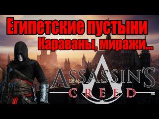 Assassin's Creed: Empire - Миражи, Зыбучие пески, Караваны [Обсуждаем]