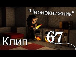 Клип-minecraft''Чернокнижник''(Music video)#67