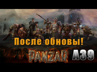 PANZAR - А39 - Неуловимый посох