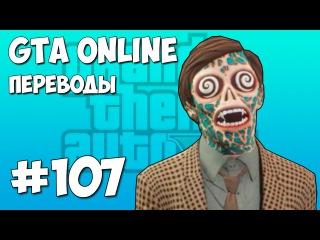 GTA 5 Смешные моменты (перевод) #107 - Маньяк в морге и на яхте, Телочка-вор