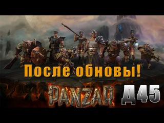 PANZAR - Д45 - Разминка