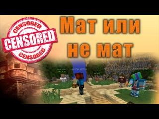 Мини игры - Мат или не мат