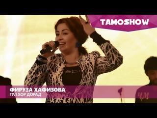 Фируза Хафизова - Гул хор дорад (Консерт