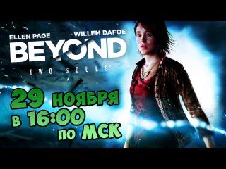 Beyond: Two Souls (За гранью: Две души) Анонс стрима
