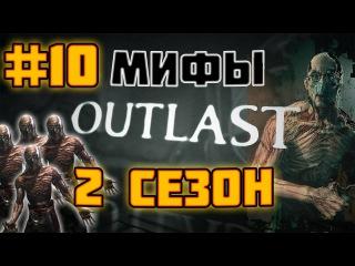 Outlast: Мифы и Загадки [ВТОРОЙ СЕЗОН] - #10
