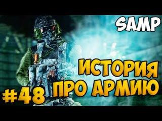 SAMP #48 - ИСТОРИЯ ПРО АРМИЮ