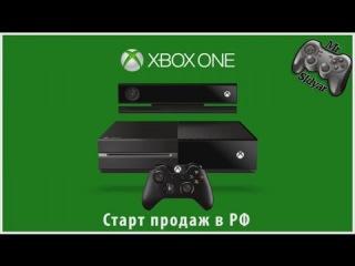 XBOX ONE - #9 - Старт продаж в России