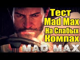 ТЕСТ Mad Max на слабых компьютерах - Тест игры [Обсуждение]
