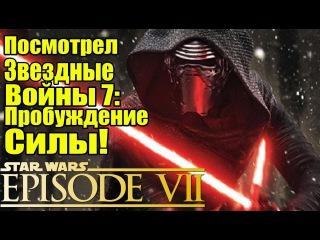Посмотрел Звездные Войны 7: Пробуждение Силы - Впечатления [ФИЛЬМ СУПЕР]
