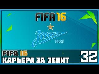 FIFA 16 Карьера за Зенит #32 - ТРАНСФЕРЫ! - Матч с «Бенфикой» (1/8 ЛЧ)