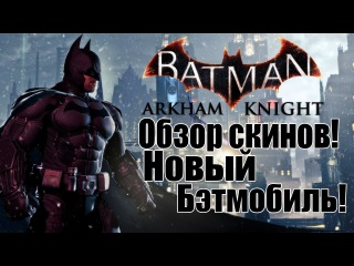 Batman: Arkham Knight - Новый Бэтмобиль от разработчиков [Rocksteady]
